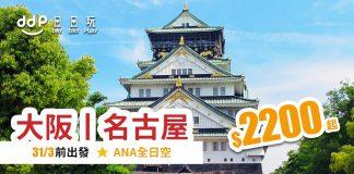 日本平機票-190726
