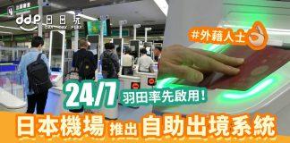 日本機場臉部認證閘門