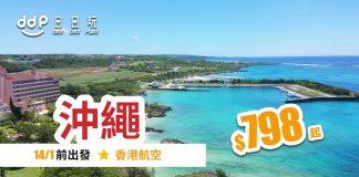 沖繩平機票-190709