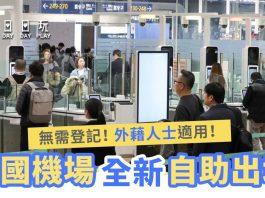 韓國自助出境