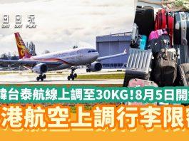 香港航空-上調行李限額