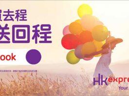 hkexpress-190708-1
