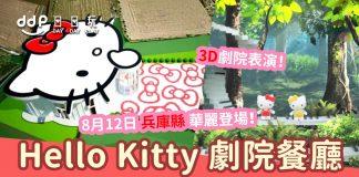 兵庫縣HELLO-KITTY-SHOW-BOX