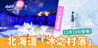 北海道-星野渡假村-Tomamu冰村