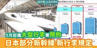 日本交通-新幹線