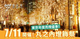 東京丸之內燈飾2019