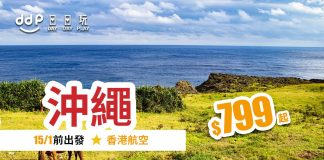 沖繩平機票-190808-2