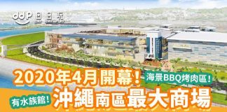 沖繩豐崎Town-Project