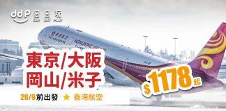 香港航空平機票-190806