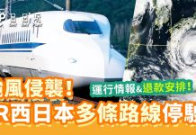 JR西日本多條路線將停駛-4