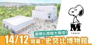 SNOOPY-MUSEUM-TOKYO