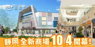 三井Shopping-Park-Lalaport-NUMAZU