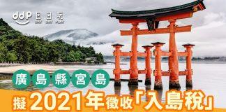 宮島-嚴島神社-入島稅-1