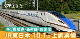 日本自由行-日本交通-JR東日本上調車資