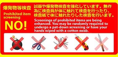 日本自由行-日本機場-安檢加強-3