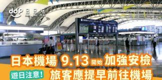 日本自由行-日本機場-安檢加強