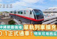 沖繩那霸YUI-RAIL-單軌列車延伸-5