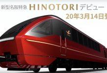 近鐵新型特急-HINOTORI-11