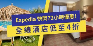 Expedia平酒店-190923-1