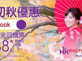HKexpress-190909