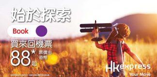 HKexpress-190923