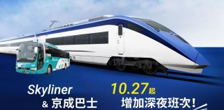 keisei-skyliner-bus-4