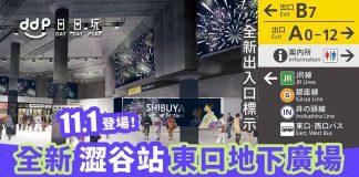 全新澀谷車站東口地下廣場-6
