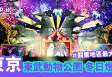 日本自由行-東武動物公園冬季點燈2019