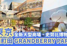 2019granberrypark15