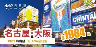 ANA-japan-191024