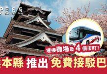 Kumamoto-point_bus