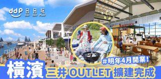 MITSUI-OUTLET-PARK-橫濱港灣