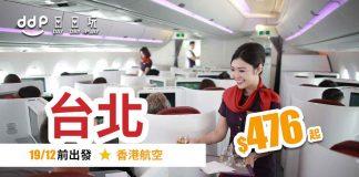 香港航空台北平飛