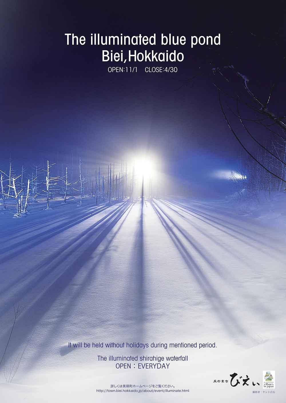 日本自由行-北海道-美瑛町-青池-夜間點燈-3