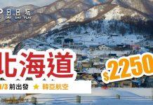 韓亞航空平飛北海道