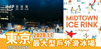 MIDTOWN-ICE-RINK-in-Roppongi