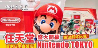 Nintendo-TOKYO