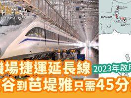 Thailan-dbullet-trains