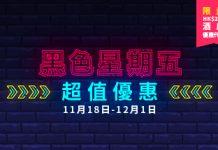 Trip.com 黑色星期五優惠
