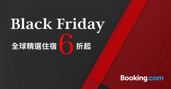 Booking.com 2019 黑色星期五優惠