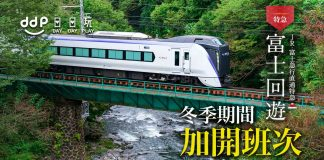 fujikyu-railway-7