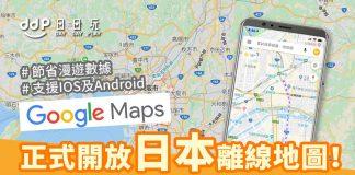 google-maps-8