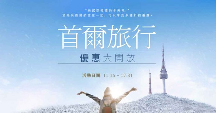 首爾航空冬遊優惠
