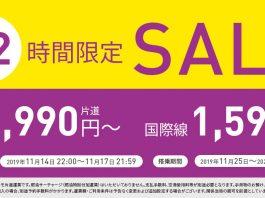 jp_01_72hour_sale
