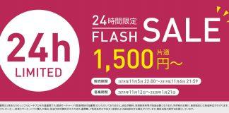 jp_01_flash_sale