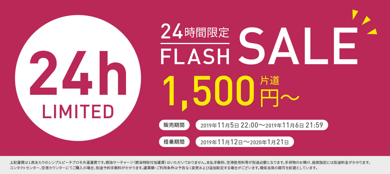 jp_01_flash_sale