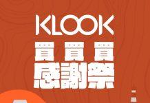 klook-1911111