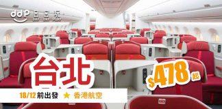香港航空台北平飛-1