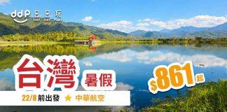 中華航空台灣線暑假優惠
