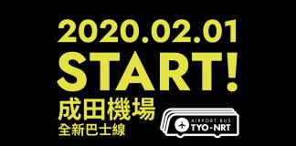 成田機場來回東京巴士1TYO-NRT-2020年新安排